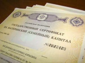 Изображение - Имеет ли моя супруга право использовать маткапитал на приобретение транспортного средства sertifikat-na-materinskiy-kapital-300x221