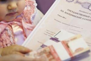 Изображение - Использование материнского капитала изменения vyplata-25-000-rublej-iz-materinskogo-kapitala-v-2016-godu7-300x200