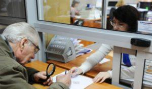 Виды пенсий и их назначения в России