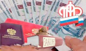 Как отказаться от накопительной части пенсии в России