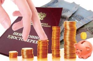 Доплата к пенсии для отдельных профессиональных категорий граждан в 2020 году