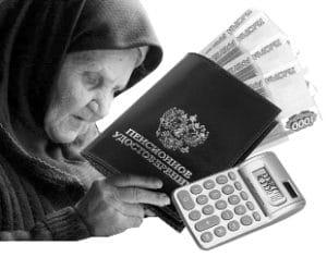 Фиксированная выплата к страховой пенсии