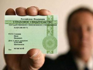 Персонифицированный учет граждан в пенсионном фонде России