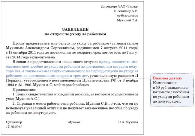 Компенсационная выплата в отпуске по уходу за ребенком в размере 50 рублей