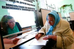 Регистрация работодателей в Пенсионном фонде