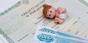 Детские пособия в Севастополе в 2020 году