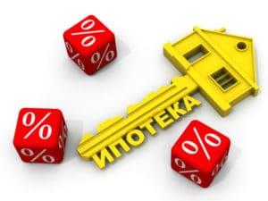 Изображение - Ипотечные банки россии и их актуальные программы в 2019 году ipoteka1-300x225
