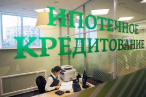 Изображение - Ипотечные банки россии и их актуальные программы в 2019 году sberbanka-ipoteka-300x200