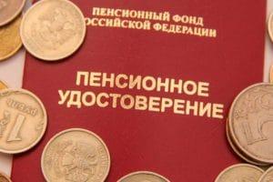 Пенсионное обеспечение для жителей Майкопа и Республики Адыгея в 2020 году