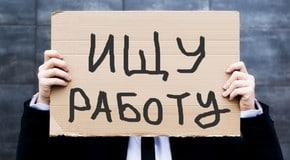 Количество безработных должно снизиться в РФ в 2018 г.