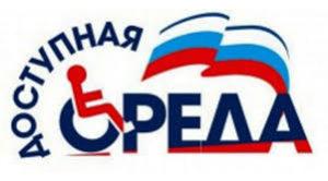 Изображение - Как инвалиду получить максимальную помощь от государства - личный взгляд images-3-6-300x166