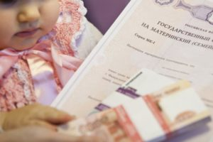 Региональный материнский капитал в Орле и Орловской области в 2020 году