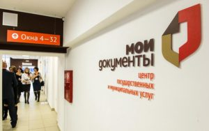 Президент РФ подписал закон об оплате госуслуг через МФЦ