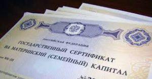 Региональный материнский капитал в Московской области в 2020 году
