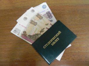 Губернаторская стипендия в России в 2020 году