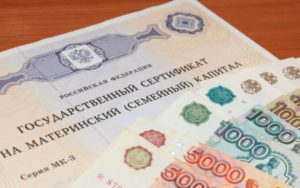 Региональный материнский капитал вПензе иПензенской области в2020 году