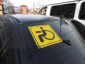 Изображение - Налоговые льготы для инвалидов transportnyj-nalog-dlya-invalidov-300x225