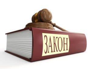 Изображение - Региональный материнский капитал в ленинградской области zakon-2-300x228