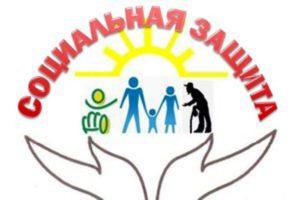 Социальная защита и поддержка в Пензе и Пензенской области в 2020 году