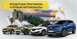 Государственная программа «Первый автомобиль» в2020 году