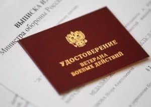 Как получить иоформить удостоверение «Ветеран боевых действий» в2020 году