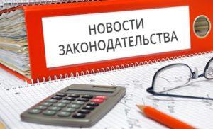 Сапреля россияне будут жить поновым законодательным нормам всоциальной сфере