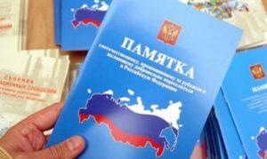 Государственная программа переселения соотечественников в Россию в 2020 году