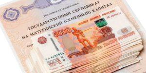 Изображение - Размер губернаторских выплат на третьего ребенка в различных регионах россии Materinskiy-kapital-2018-300x152