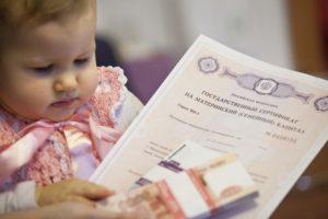 Изображение - Размер губернаторских выплат на третьего ребенка в различных регионах россии matkap-300x200