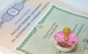 Материнский капитал за второго ребенка в 2020 году