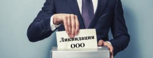 Увольнение работников при банкротстве предприятия