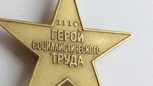 Изображение - Льготы героям труда российской федерации Bez-nazvaniya-19-300x169