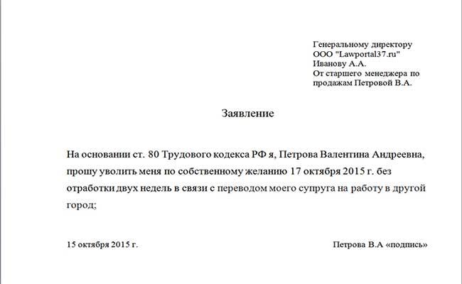 Изображение - Можно ли уволиться с работы дистанционно Uvolnenie-bez-otrabotki-2-nedel-obrazets-2015