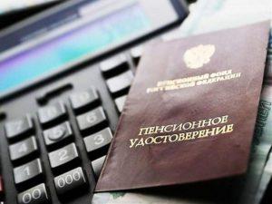 Внесены изменения впенсионное исоциальное законодательство
