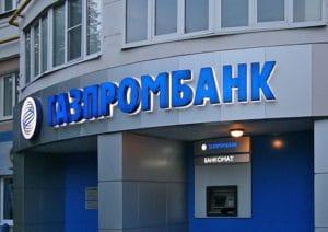 Ипотека Газпром в 2020 году