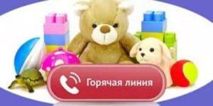 Запущена всероссийская горячая линия по вопросам безопасности и качества детских товаров и детского отдыха