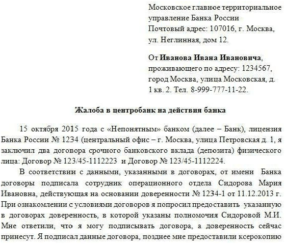 Жалоба в ЦФ РФ на действие банка