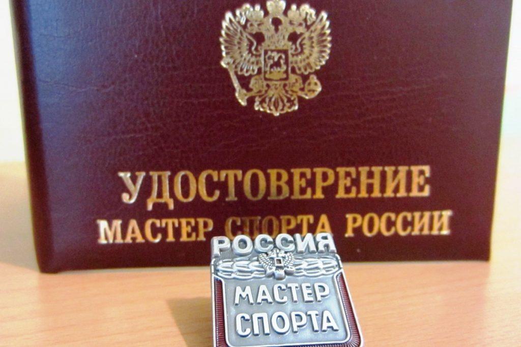Что дает звание мастер спорта в России (привилегии) в 2020 году
