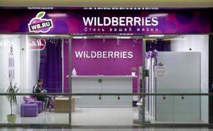 Поздно ночью на сайте Wildberries буквально на несколько минут появляются огромные скидки на товары. Знаете, для чего?