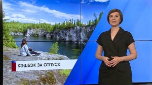 Держатели карт МИР могут получить кэшбэк за отдых в РФ