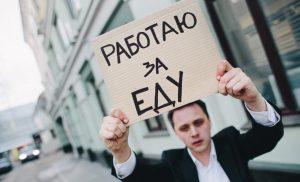 Как изменятся доплаты к пособию от Центра занятости