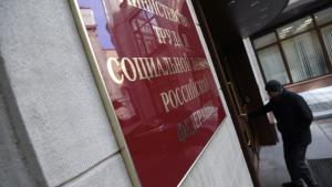 С 1 декабря россиян будут уведомлять об их праве на меры соцподдержки