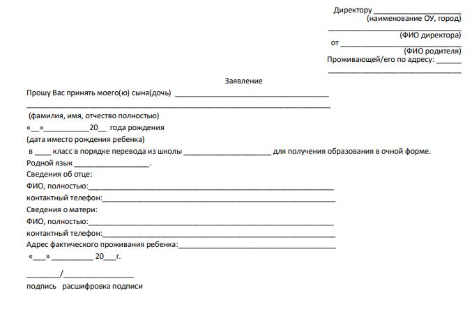 kak-oformit-perevod-rebenka-v-druguyu-shkolu