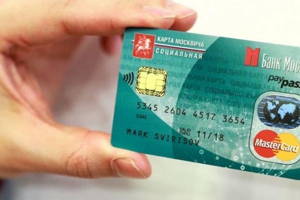 kak-uznat-zablokirovana-li-socialnaya-karta-moskvicha-vse-sposoby