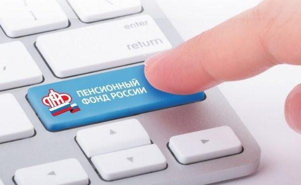 zapis-na-priem-v-pensionnyj-fond-rossii-poshagovaya-instrukciya