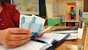 Учителям поднимут зарплату