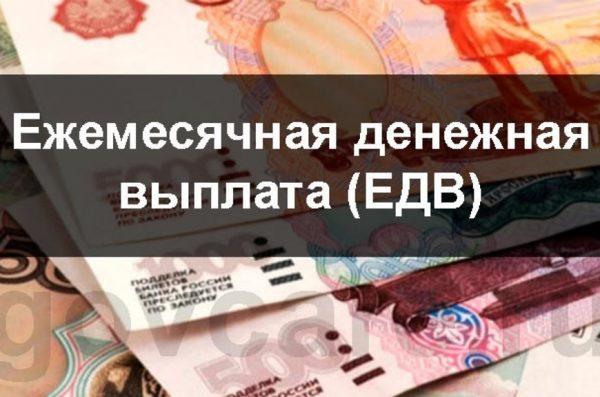 ezhemesyachnaya-denezhnaya-vyplata-komu-polagaetsya-vse-sluchai-oformleniya-edv