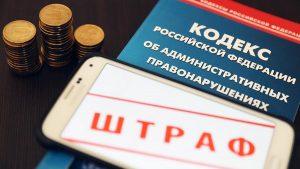 Штраф за денежный перевод