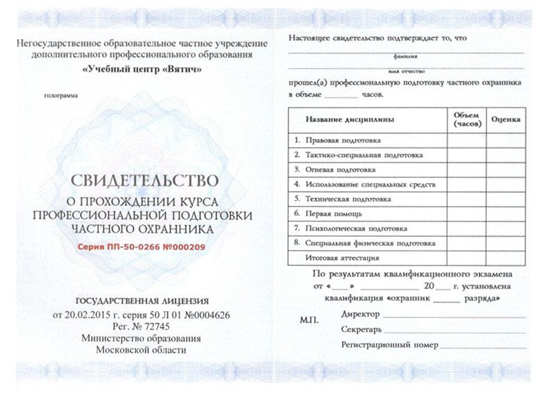 licenziya-ohrannika-v-moskve-kak-poluchit-kuda-obrashchatsya-skolko-stoit