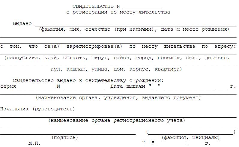 kak-poluchit-spravku-formy-8-o-registracii-rebenka-kuda-obrashchatsya-kakie-dokumenty-nuzhny